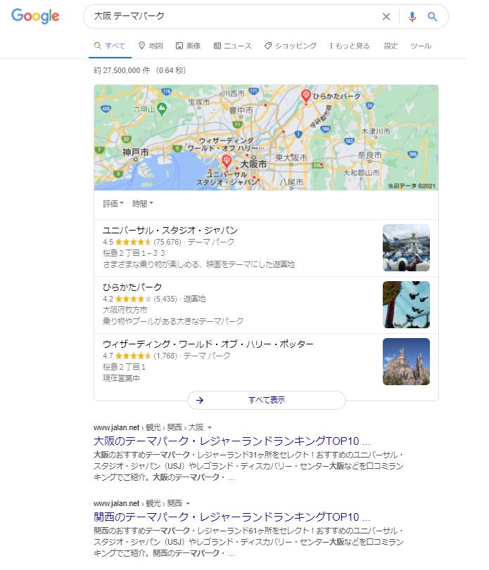 店舗集客_Googleマイビジネス(MEO対策)