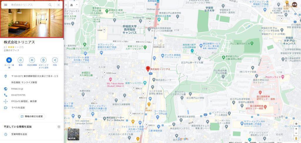 Googleストリートビューの見方_Googlemap