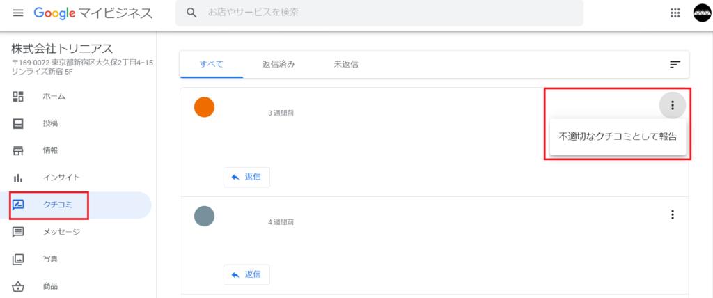 Googleマイビジネスの口コミ管理画面