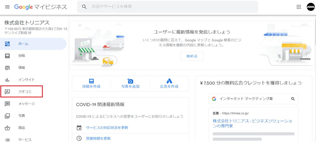 Googleマイビジネスの口コミ返信画面