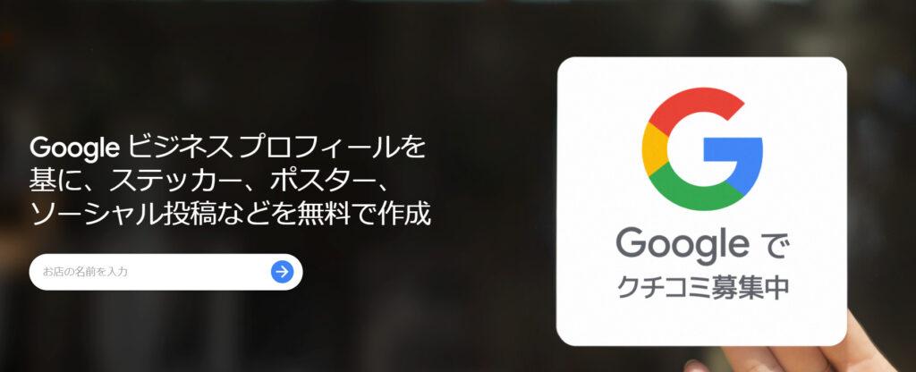 googleマイビジネスの口コミを増やすコツ:マーケティングキッド