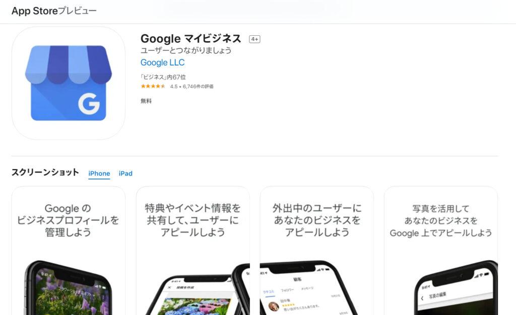 Googleマイビジネスのアプリダウンロード画面
