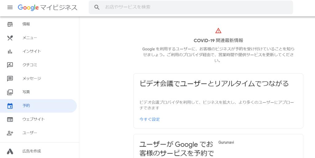 Googleマイビジネスの予約機能