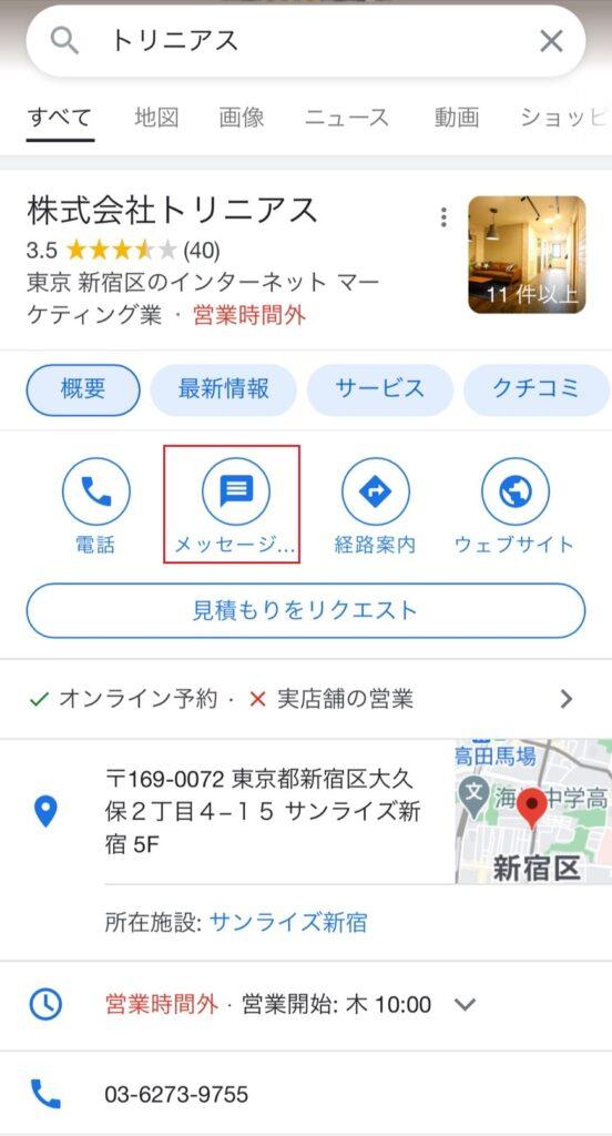 Googleマイビジネスのメッセージ機能