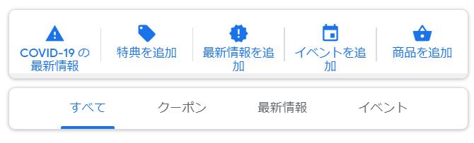 Googleマイビジネス記事投稿