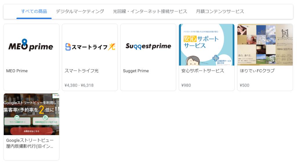 Googleマイビジネスの商品/サービス/メニュー