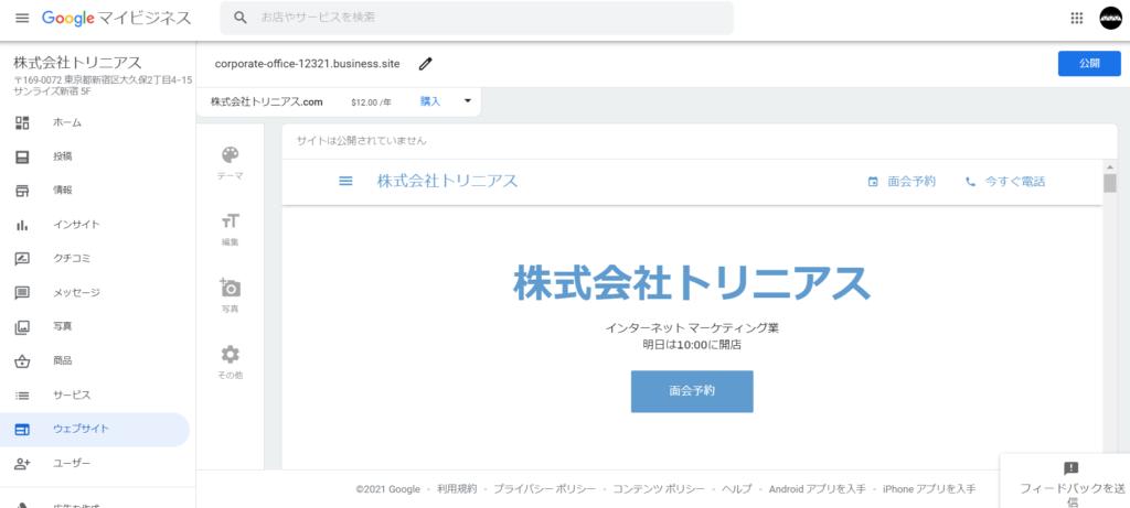 Googleマイビジネスのウェブサイト作成