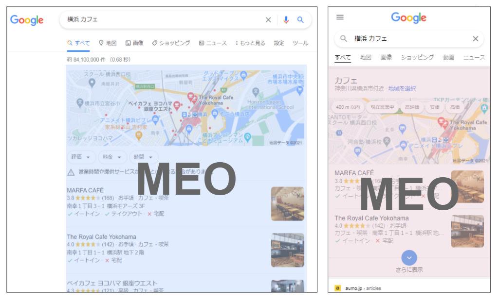 MEO枠の表示位置