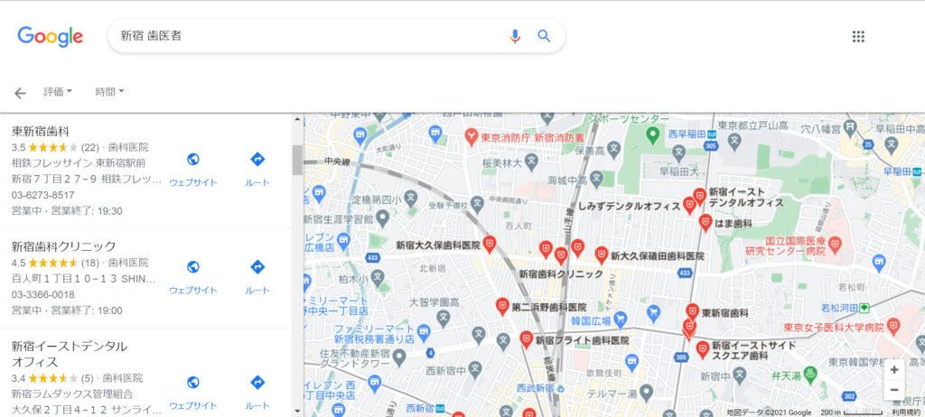 >MEO対策・検索画面
