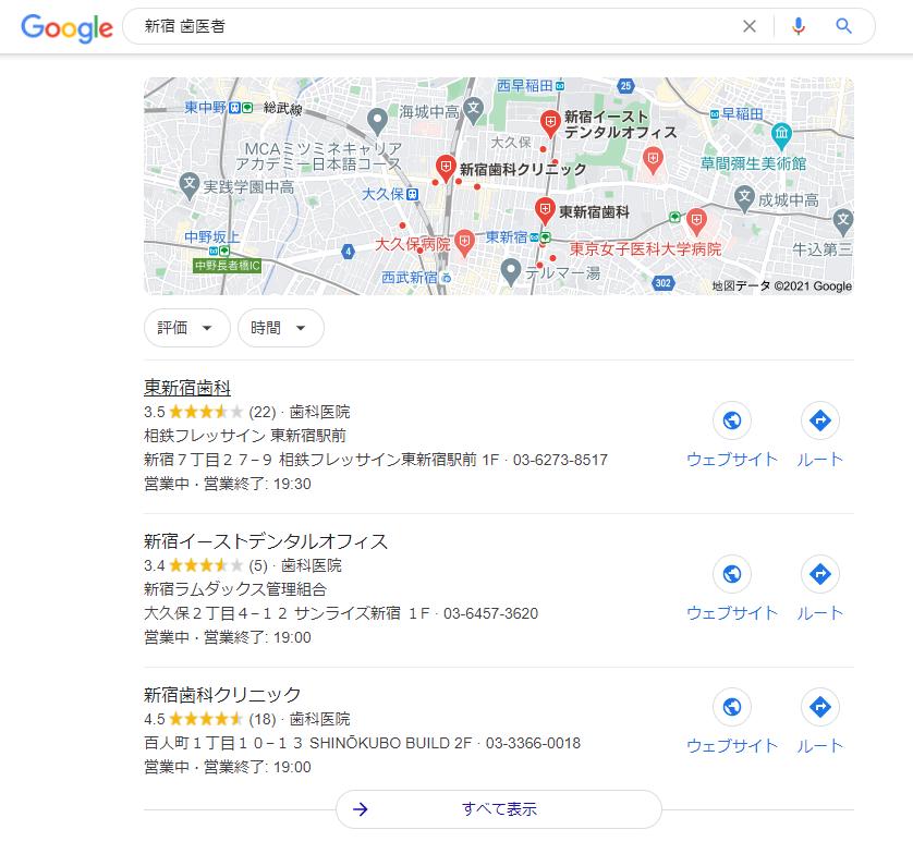 MEO対策・検索画面