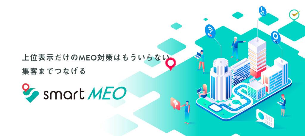 株式会社H2のMEO対策