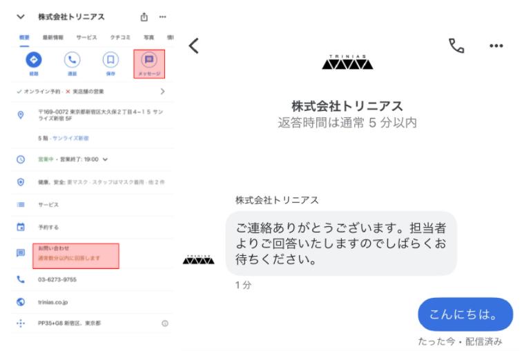 ユーザー側メッセージ機能