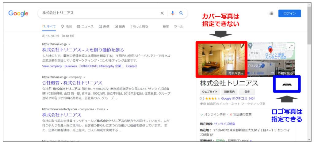 Googleマイビジネス写真選定