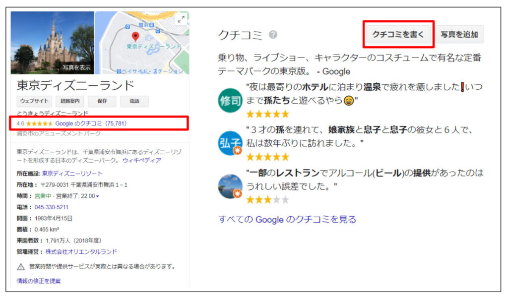 Googleマイビジネス口コミ