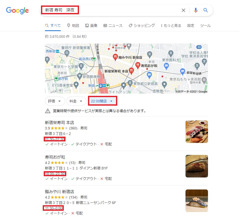 Googleマイビジネス営業時間