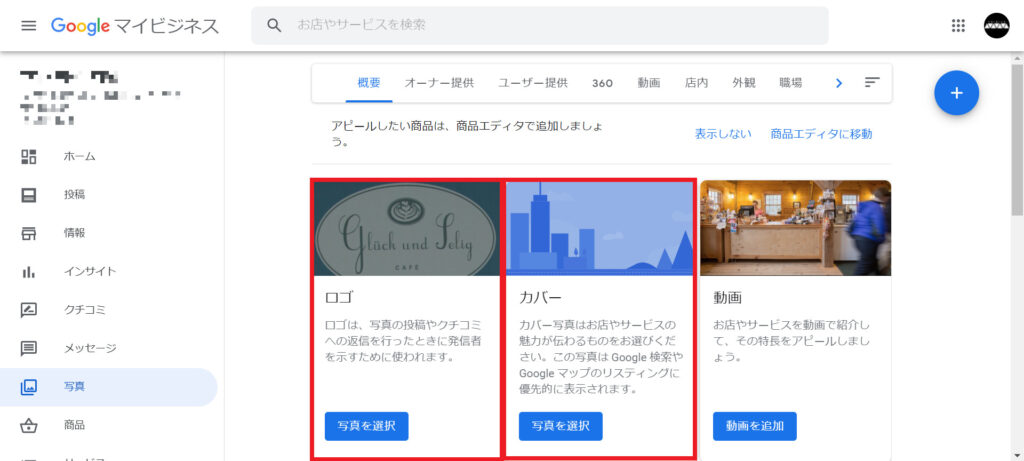 Googleマイビジネス写真編集