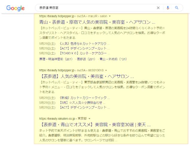 「表参道 美容院」検索画面
