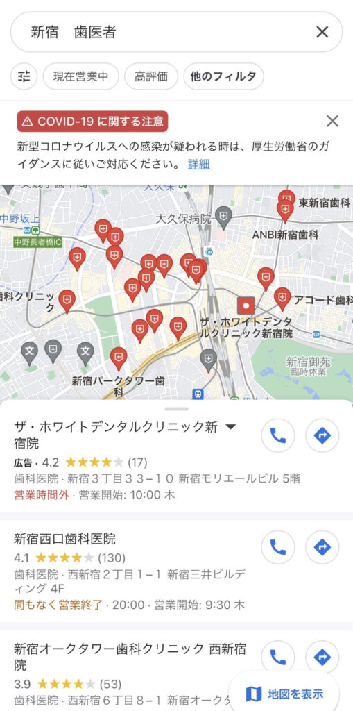 Googleマップ流入