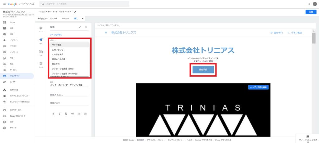 Googleマイビジネス ウェブサイト機能画面