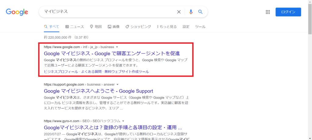 マイビジネス 検索結果画面