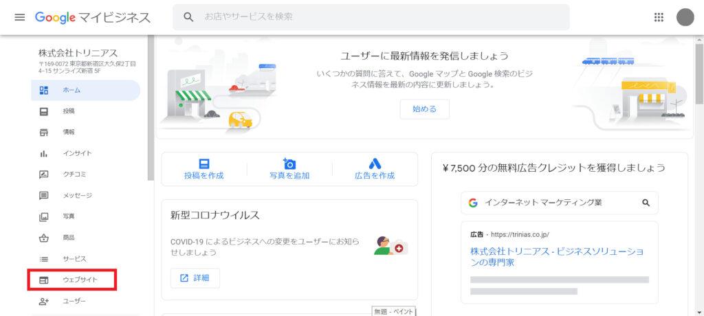 Googleログイン画面