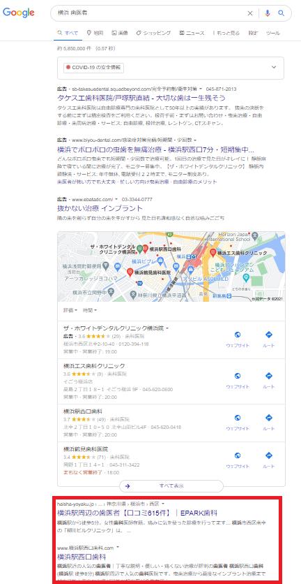 横浜歯科検索結果