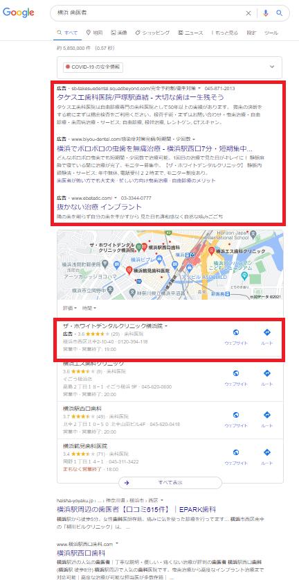 横浜 歯科検索結果