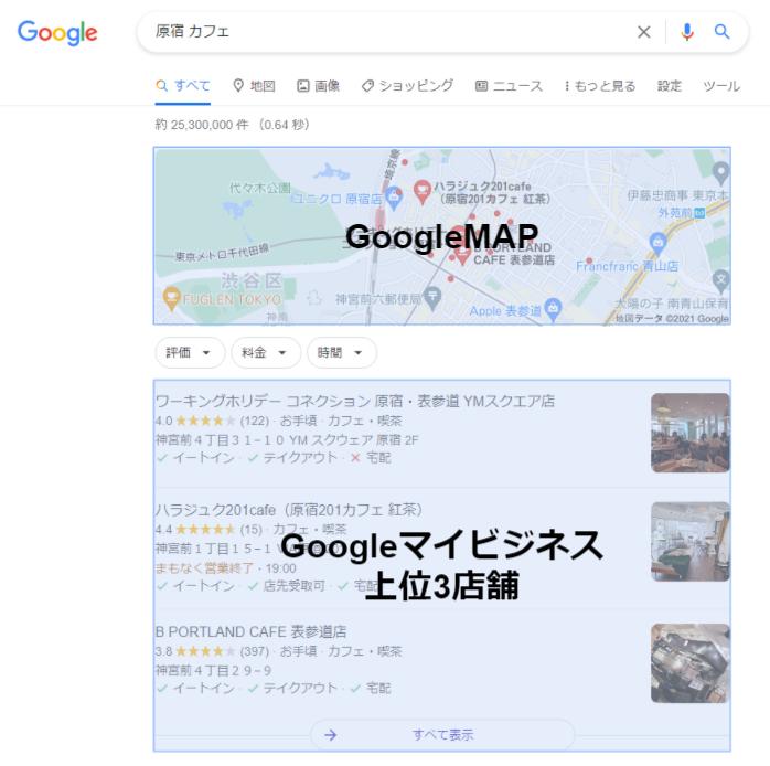 原宿+カフェ検索結果