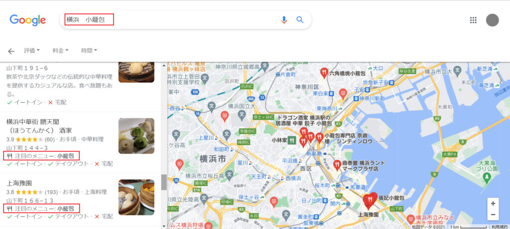 「横浜+小籠包検索結果【関連】