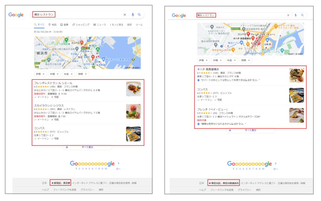 横浜+レストラン検索結果【距離】