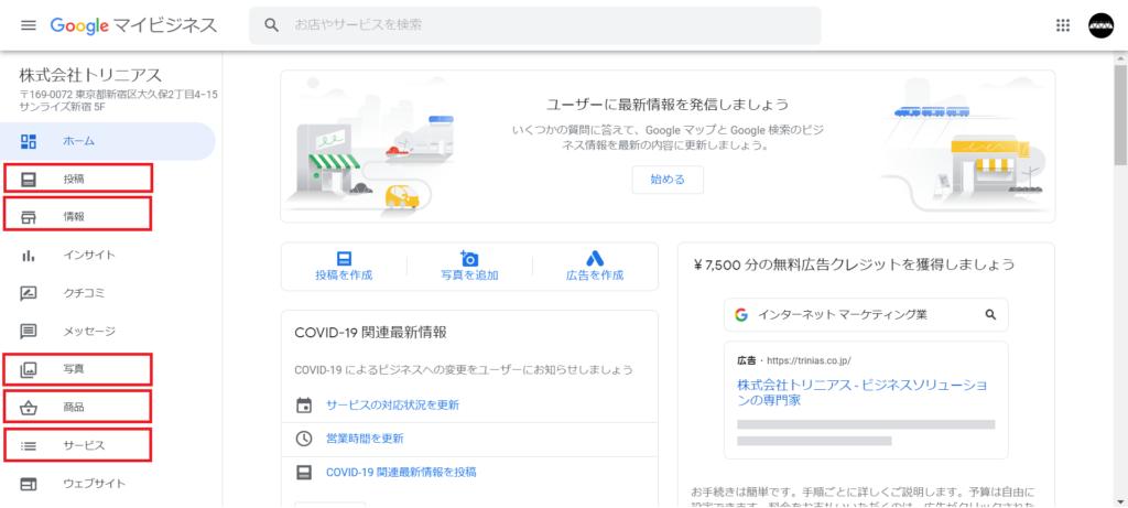Googleマイビジネス画像