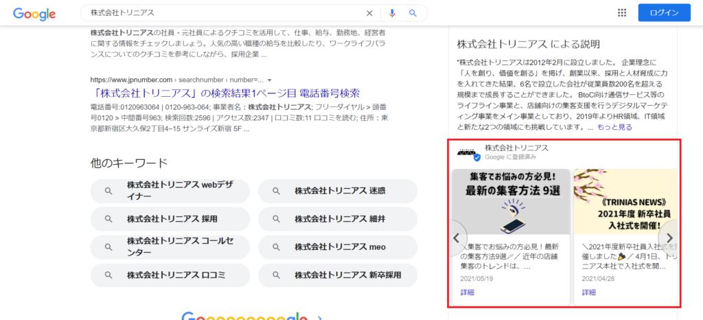 Google検索:パソコン