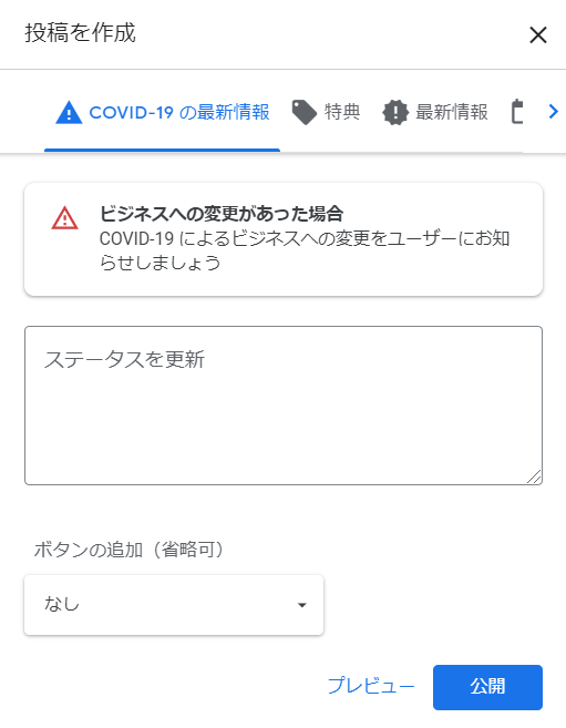 「COVID-19の最新情報」の使い方