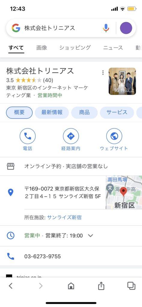 Google検索:スマホ