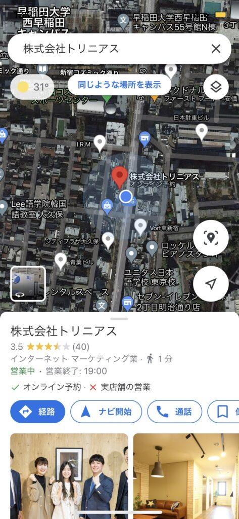 GoogleMAP:スマホ