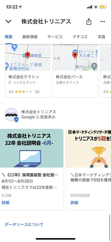 GoogleMAPのスマホ版