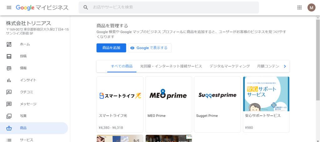 Googleマイビジネスの投稿機能「商品」