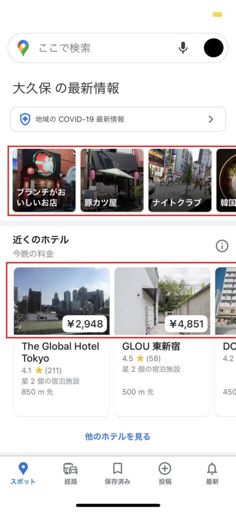 GoogleMapスマホ版での写真表示場所①