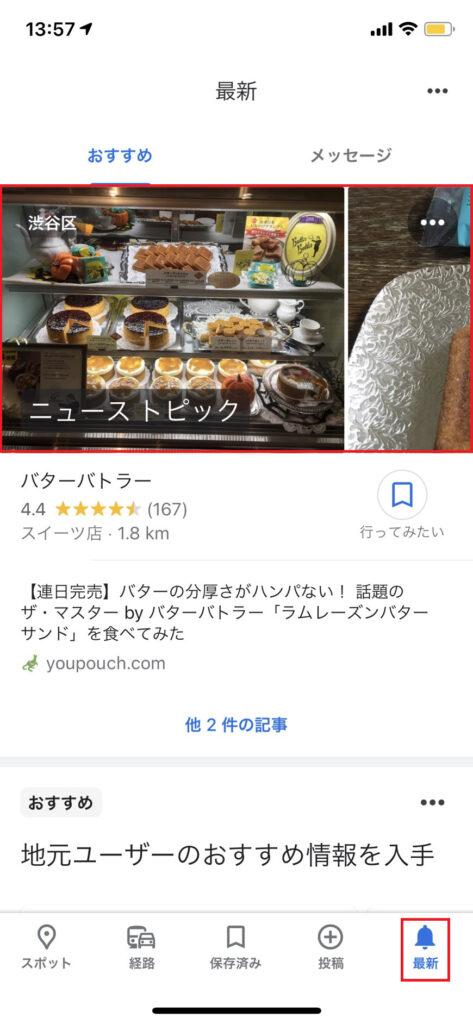 GoogleMapスマホ版での写真表示場所②