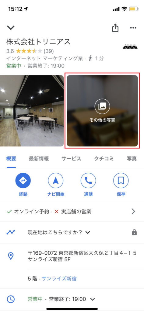 GoogleMapスマホ版の写真表示場所②