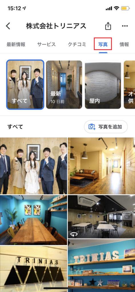 GoogleMapスマホ版の写真表示場所③