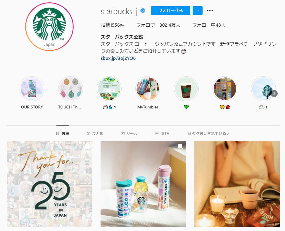 starbucks_coffeeのInstagram