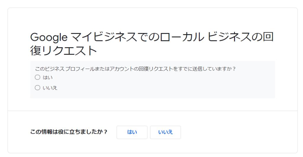Googleマイビジネス停止の回復リクエストの申請方法③
