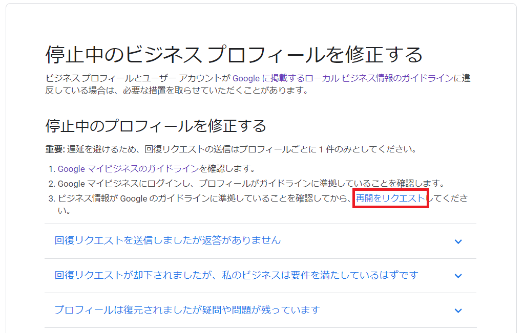 Googleマイビジネス停止の回復リクエストの申請方法②