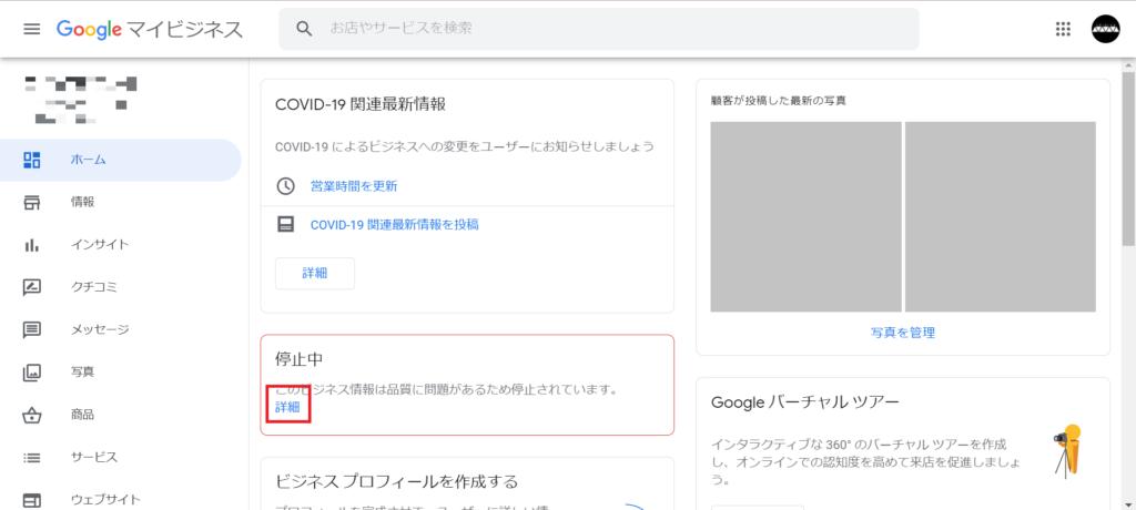 Googleマイビジネス停止の回復リクエストの申請方法①