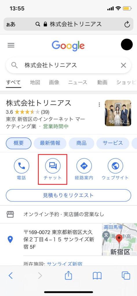 Google検索画面からメッセージ機能方法①