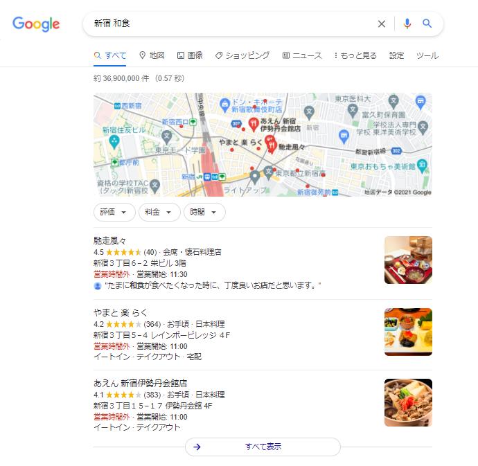 Google検索結果の表示例