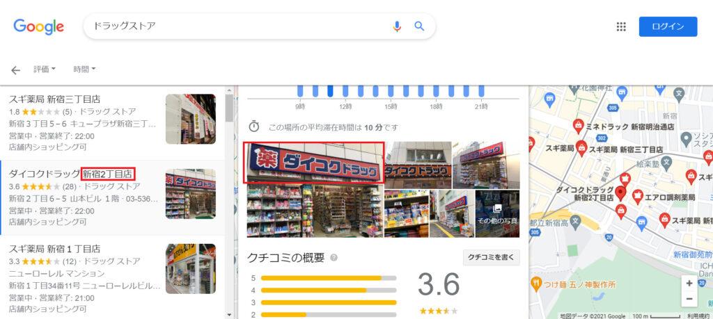 看板に「〇〇店」の記載がないがマイビジネスの名称には入っている例