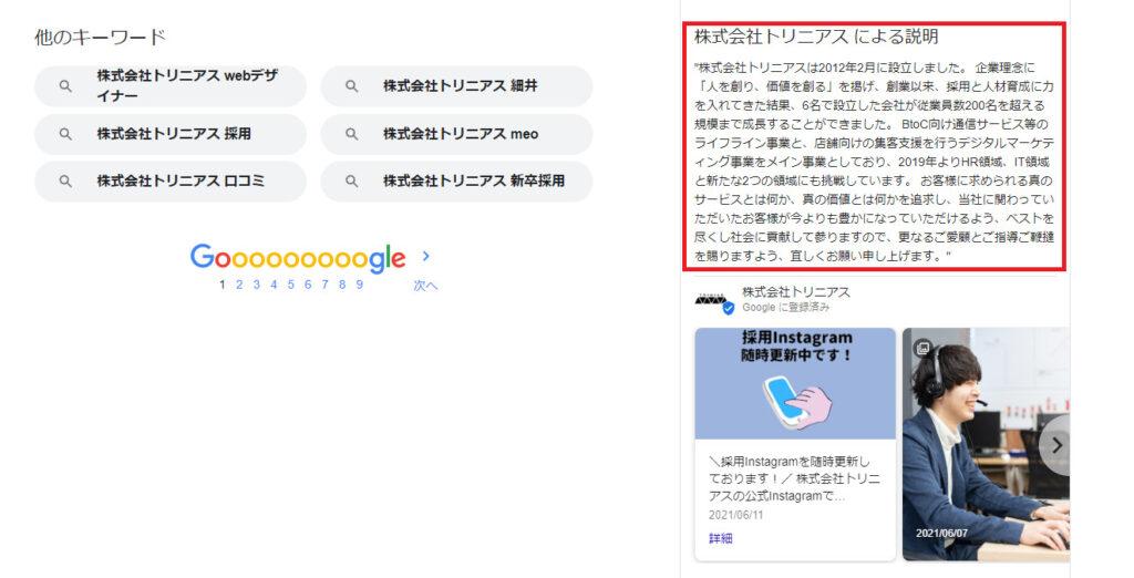 Googleマイビジネスの会社説明文の表示例(株式会社トリニアスのマイビジネス)