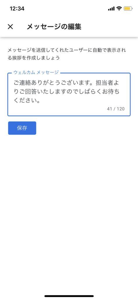 「ウェルカムメッセージ」が設定方法②